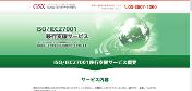 ISO/IEC27001移行支援サービス