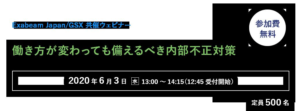 【Exabeam Japan/GSX共催ウェビナー】働き方が変わっても備えるべき内部不正対策