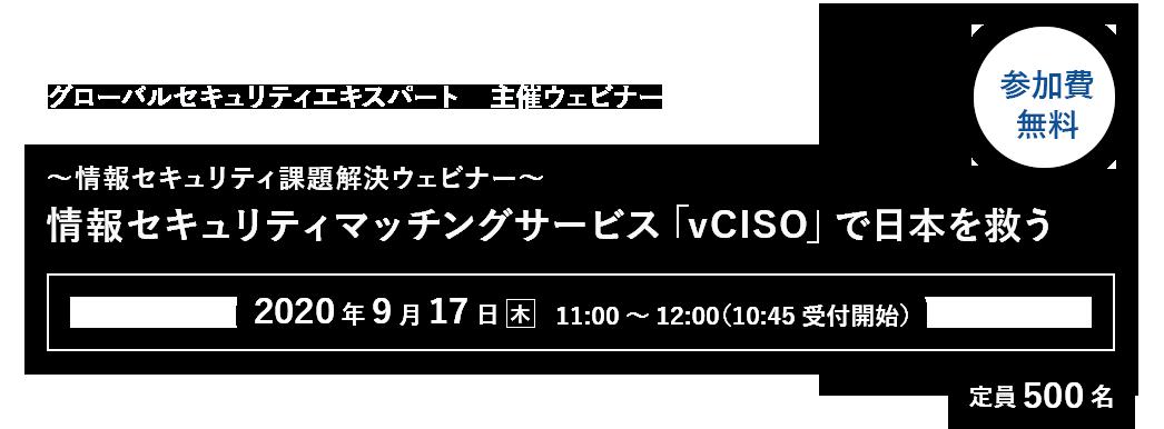 【GSX主催ウェビナー】~情報セキュリティ課題解決ウェビナー~ 情報セキュリティマッチングサービス vCISO で日本を救う