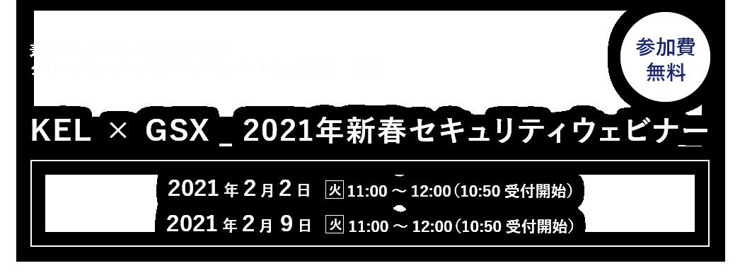 【KEL/GSX共催ウェビナー】KEL × GSX 2021年新春セキュリティウェビナー