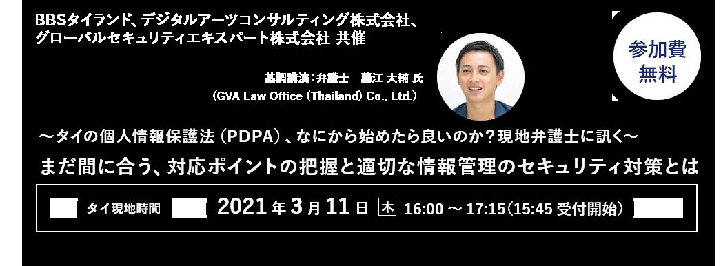 ~タイの個人情報保護法(PDPA)、なにから始めたら良いのか?現地弁護士に訊く~まだ間に合う、対応ポイントの把握と適切な情報管理のセキュリティ対策とは
