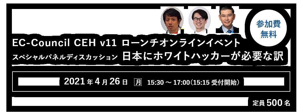 EC-Council CEH v11 ローンチイベント,スペシャルパネルディスカッション,日本にホワイトハッカーが必要な訳
