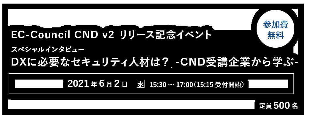 EC-Council CND v2リリース記念イベント|スペシャルインタビュー「DXに必要なセキュリティ人材は? -CND受講企業から学ぶ-」
